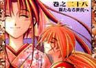 Rurouni Kenshin by Kuzu Ryu Sen