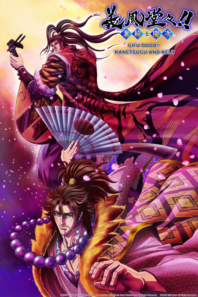 Gifuu Doudou!! Kanetsugu to Keiji: First Impression