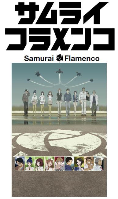 Aniplex Acquires Samurai Flamenco for their Fall 2013 Season