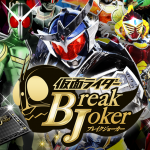 breakjoker_splash